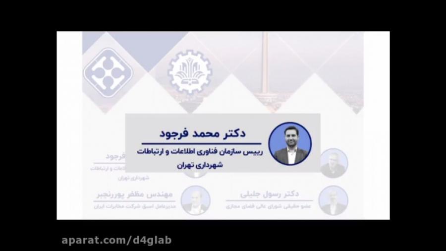 حکمروایی هوشمند و شهر هوشمند - سخنان دکتر فرجود رییس فاوا شهرداری تهران