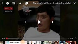 زندگی نامه یونگ پو  در فیلم جومونگ