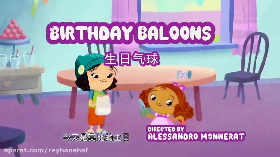 آموزش زبان انگلیسی با کارتون Count on me Birthday balloons