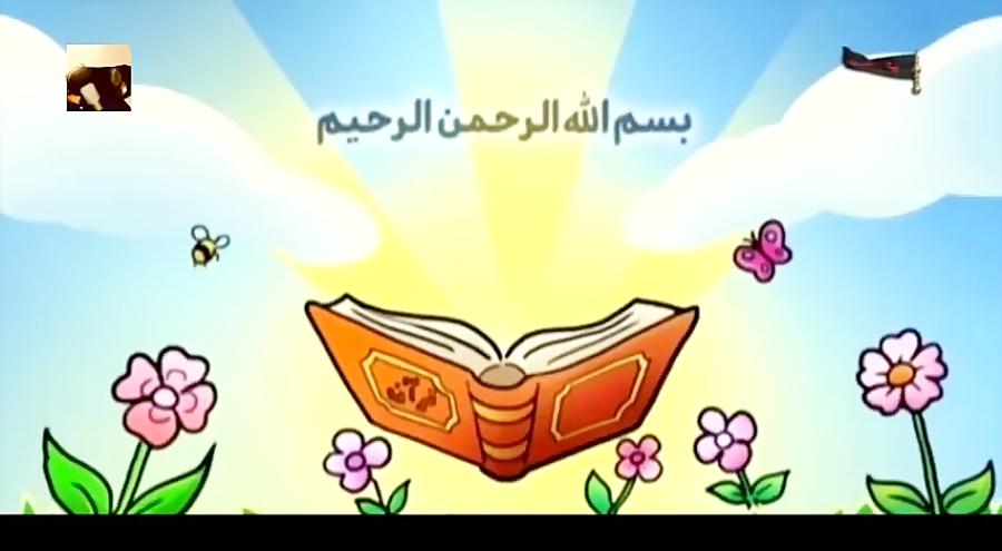 آموزش حفظ قرآن سوره قریش برای کودکان