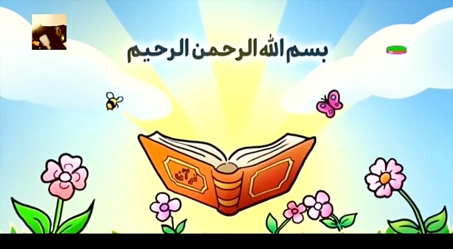 آموزش حفظ قرآن سوره قدر برای کودکان