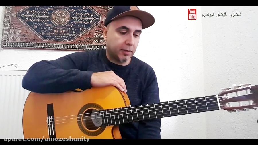 آموزش گیتار جلسه هفتم ـ آموزش ریتم شش و هشت سنگین amoozesh gitar - guitar irani