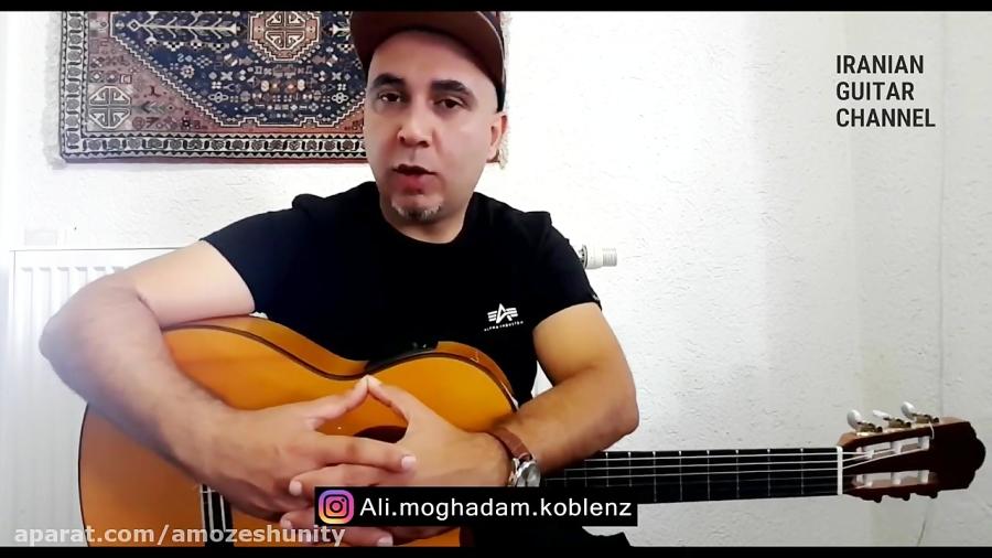 آموزش گیتار ایرانی - جلسه پنجم - amoozesh guitar - Iranian Guitar Channel