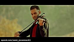 """گل عشق""""از رضا بهرام """"با اجرای ویلن:سامان جوانمردی، گیتار محسن یزدانشناس"""