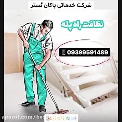 نظافت آپارتمان و واحد/ ماهشهر و سربندر  توسط نظافتچی شرکت پاکان گستر