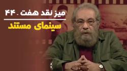 میز نقد هفت - قسمت 44 | نقد آثار جشنواره سیزدهمین جشنواره حقیقت با مسعود فراستی