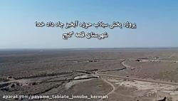 پروژه پخش سیلاب حوزه آب...