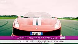 پرارین خودرو - با قوی ترین فراری آشنا بشید! Ferrari 488