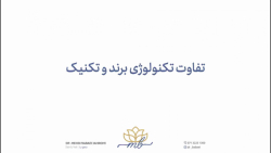تفاوت تکنولوژی و برند در حوزه زیبایی- دکتر مهدی بابایی جهرمی