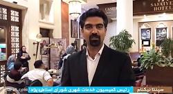 سپنتا نیکنام - رئیس کمیسیون خدمات شهری شورای اسلامی یزد