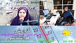"""ارتباط تلفنی مورخ23/ 9/ 98 با خانم رفیعی """"کارشناس هواشناسی"""""""