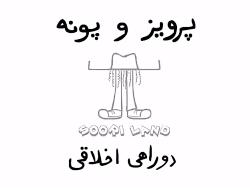 سوریلند انیمیشن طنز