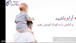 افزایش هوش هیجانی کودک