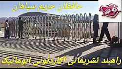 راهبند فنسی اتوماتیک-۰۹۱۳۹۸۸۹۷۷۲