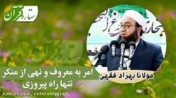 سخنرانی مولانا بهزاد فقهی در مورد امر به معروف و نهی از منکر