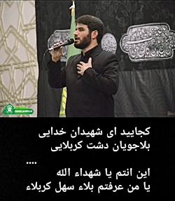 کجایید ای شهیدان خدایی 1/ میثم مطیعی فارسی .. عربی