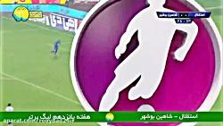 خلاصه بازی استقلال تهران و شاهین شهرداری بوشهر