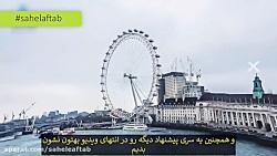 جاذبه های دیدنی لندن