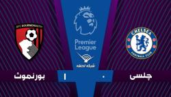 خلاصه بازی چلسی 0 - 1 بورنموث - هفته 17| لیگ برتر انگلیس