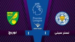 خلاصه بازی لسترسیتی 1 - 1 نوریچ - هفته 17| لیگ برتر انگلیس