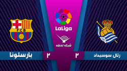 خلاصه بازی رئال سوسیداد 2 - 2 بارسلونا - هفته 17| لالیگا اسپانیا