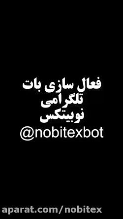 آموزش فعال سازی بات اطلاع رسانی تلگرامی نوبیتکس نسخه سه