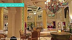 هتل 5 ستاره هتل جمیرا زعبیل سرای دبی  Jumeirah Zabeel Saray