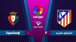 خلاصه بازی اتلکیکو مادرید 2 - 0 اوساسونا - هفته 17| لالیگا اسپانیا