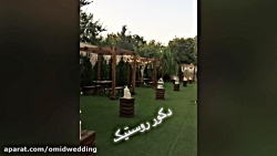 تشریفات مجالس/خدمات مجالس /تشریفات عروسی/امید شهبازی