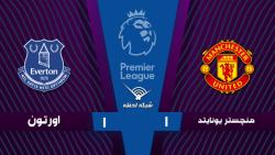 خلاصه بازی منچستریونایتد 1 - 1 اورتون - هفته 17| لیگ برتر انگلیس