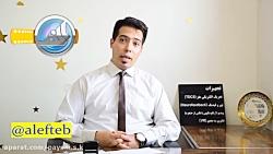 درمان بد تلفظ کردن حرف ر .09114598852 دکتر سیدکلاته