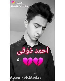 آهنگ احمد ذوقی به اسم همین امشب *اهنگ عالیه