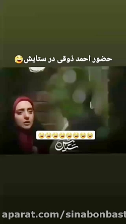 احمد ذوقی در سریال ستایش