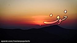 ماه گرفتگی در حیات وحش- حیات وحش ایران 1207