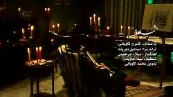 شب یلدا عاشقانه ترین کلیپ باهنرمندی محمدرضا فروتن و صدای کسری کاویانی