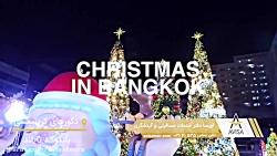 کریسمس زیبا و به یاد ماندنی در بانکوک