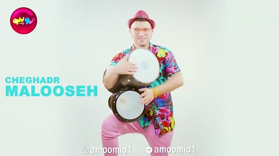 Vorojak Amo omid وروجک عمو امید