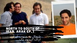 مسافرت شمال به جنوب ایران قسمت اول
