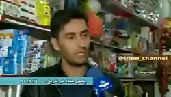 عاقبت مغازه دار مصاحبه کننده با تلویزیون