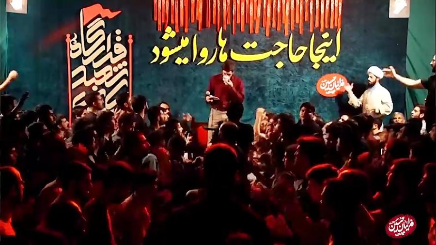 کربلایی سیدرضا نریمانی - سلام آقا سلام ، زاده زهرا سلام زمینه 98.9.21 حرم زینبیه