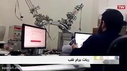 اولین ربات دستیار جراح قلب تپنده
