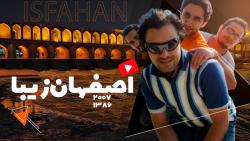 مسافرت شمال به جنوب ایران و بالعکس قسمت پنجم، ایرانگردی