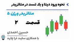 ورود دیتا و بک تست در متاتریدر قسمت 2   حسین احمدی   تحلیل بورس T.ME/FARACHARTS