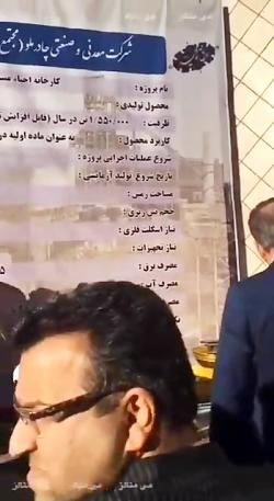 افتتاح کارخانه تولید آهن اسفنجی چادرملو