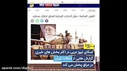پشت پرده ایران ستیزی در عراق