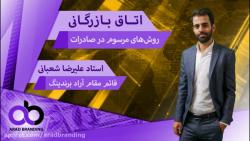 روش های صادرات از ایران چیست؟