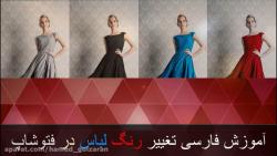 آموزش فارسی تغییر رنگ لباس در فتوشاپ