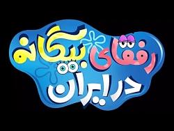 باب اسفنجی و پاتریک در ایران یک انیمیشن شاد و موزیکال