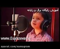آهنک افغانی کودک افغانی