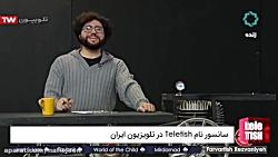 سانسور نام Teletish در تلویزیون ایران289